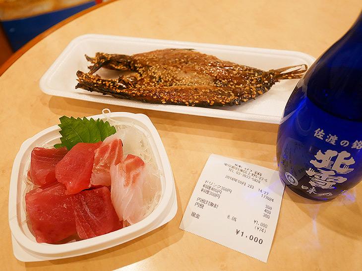 自社工場特製の「みりん干」はお土産にして持ち帰りたいほどのおいしさ! 次回は「一夜干」も食べたいっ!