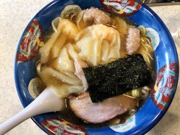 高校生の三ツ星通信。つるつる、ぷりっぷり! 浜田山の日本一のワンタン麺『たんたん亭』に行ってきた