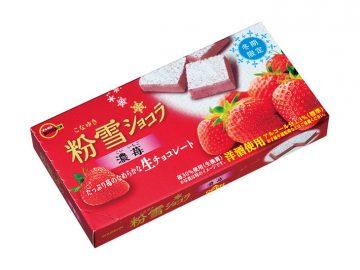 苺たっぷりの生チョコがクセになる! 「粉雪ショコラ濃苺」が期間限定で登場