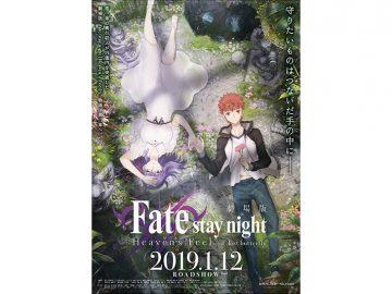 ピザハットとFateが神コラボ! ピザを頼んで劇場版「Fate/stay night [Heaven's Feel]」のプレミアムグッズを当てよう