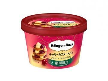 新年最初のハーゲンダッツは「チェリーカスタードパイ」! チェリーの華やかな香りとサクサク食感に注目すべし