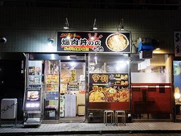 爆肉丼の店 七色 外観