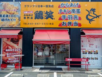 鶏笑 浦和本店