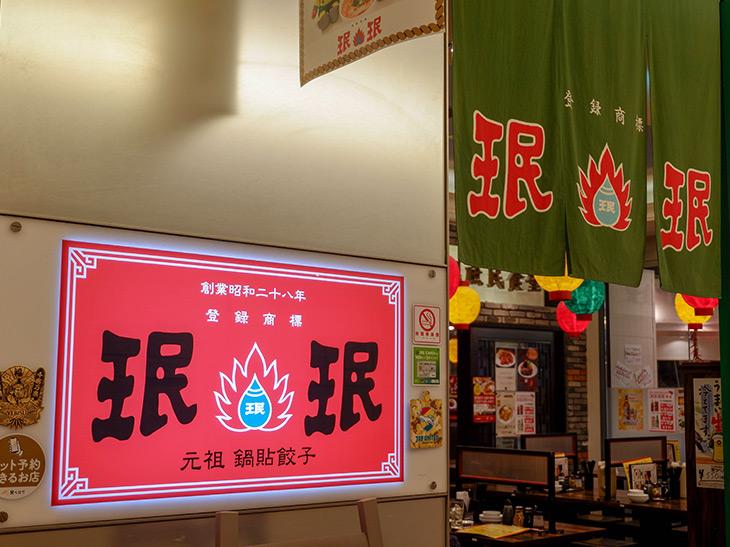 東京駅からすぐ、グラントウキョウサウスタワーの地下にあります