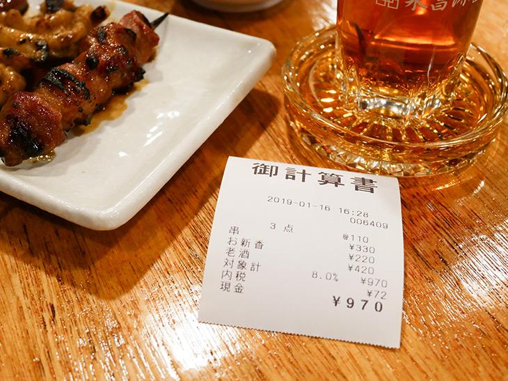 税込トータル970円。いいセンベロだった~。老酒飲みに、また来ようっと