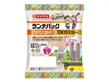 幻の高級ブランド豚「TOKYO X」を使用した限定ランチパックが渋谷ロフトに登場!