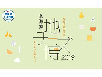「北海道地チーズ博 2019」