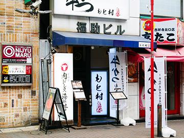吉祥寺 肉ドレス海鮮丼 本店 外観
