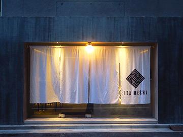 ITAMESHI(イタメシ) 外観