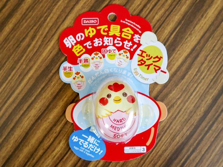 「エッグタイマー」108円