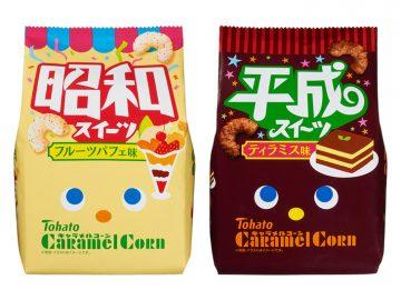 キャラメルコーンから昭和と平成の人気スイーツ味が出た! 一体どんな味?