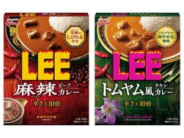 激辛カレーのLEEから「麻辣ビーフカレー」と「トムヤムクン風のチキンカレー」が新発売!