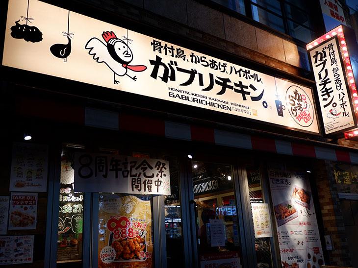 JR高田馬場駅から徒歩1分ほどの店舗