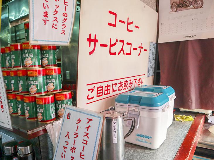 『丸鶴』さんにある無料アイスコーヒーのサービス