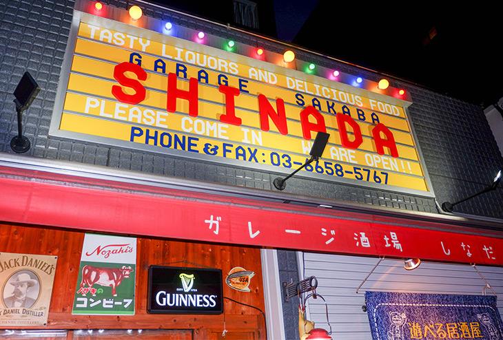 都営浅草線・本所吾妻橋駅から徒歩10分ほど、三ツ目通り沿いにあります