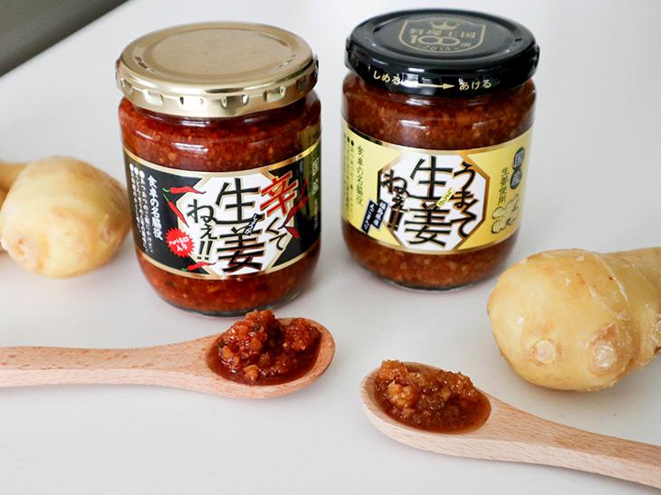 「辛くて生姜ねえ!!」も『料理王国100選 2014年』に選ばれています