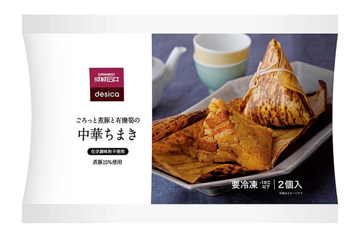 「ごろっと煮豚と有機筍の中華ちまき」459円