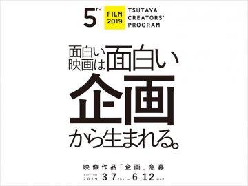TSUTAYAで映像クリエイターと映像企画を発掘! TSUTAYA CREATORS' PROGRAM FILM 2019開催中