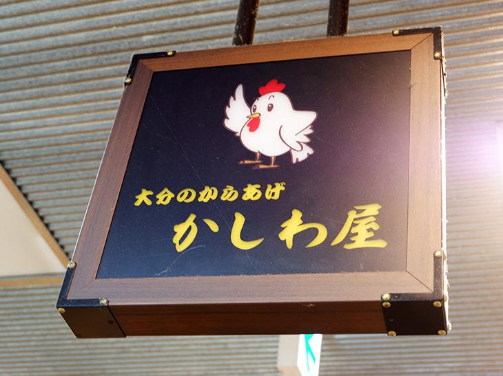 JR新三郷駅から徒歩で15分ほど、MEGAドン・キホーテ三郷店の地下1階にあります