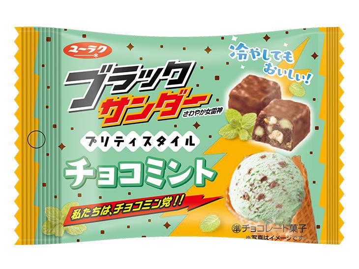 昨年は一瞬で売り切れに! 冷やしても美味しい「ブラックサンダー チョコミント味」が復活