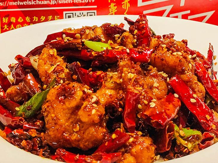 『在日中国厨師精英協会』の「重慶辣子鶏」
