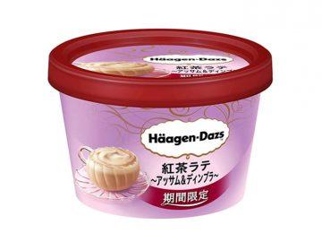 ハーゲンダッツ「紅茶ラテ」が登場! まろやかさと華やかな香りの秘密とは?