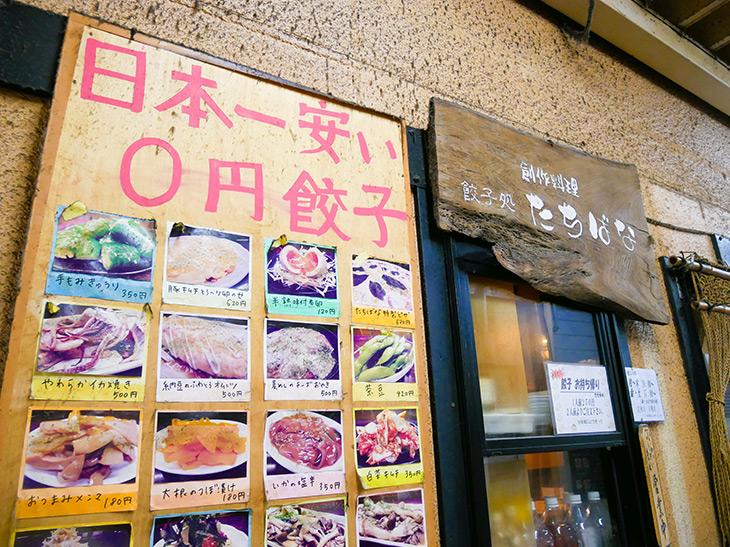 店頭には「日本一安い0円餃子」と書かれた看板が。餃子以外のメニューもいろいろ