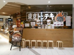 東京トンテキ ヨドバシAkiba店