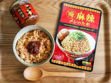 カルディの「麻辣メシのタレ」&「食べる麻辣醤」さえあれば、いつものごはんが「本格四川料理」に変身する!
