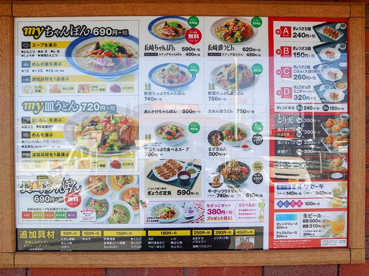 「myちゃんぽん」や「my皿うどん」のメニュー表