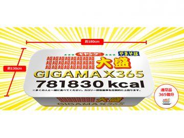 総カロリー78万1830kcal! 通常の365倍のペヤングを500名に無料提供
