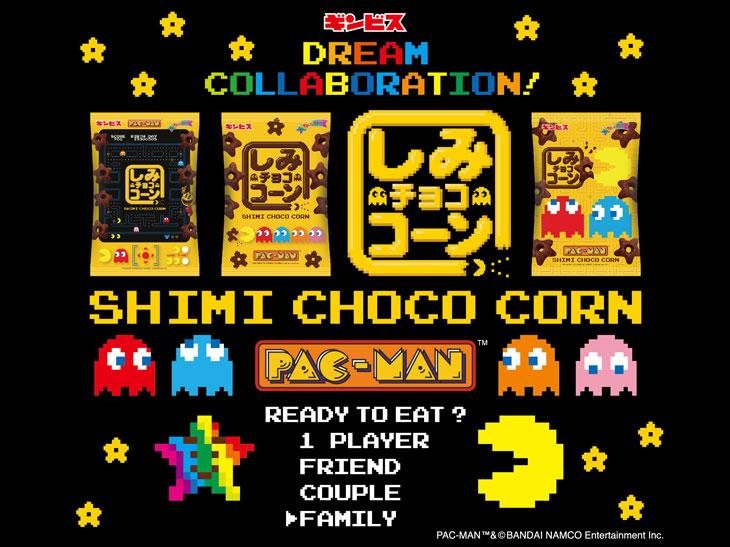 しみチョココーンとパックマンがコラボ!? 限定パッケージが登場!
