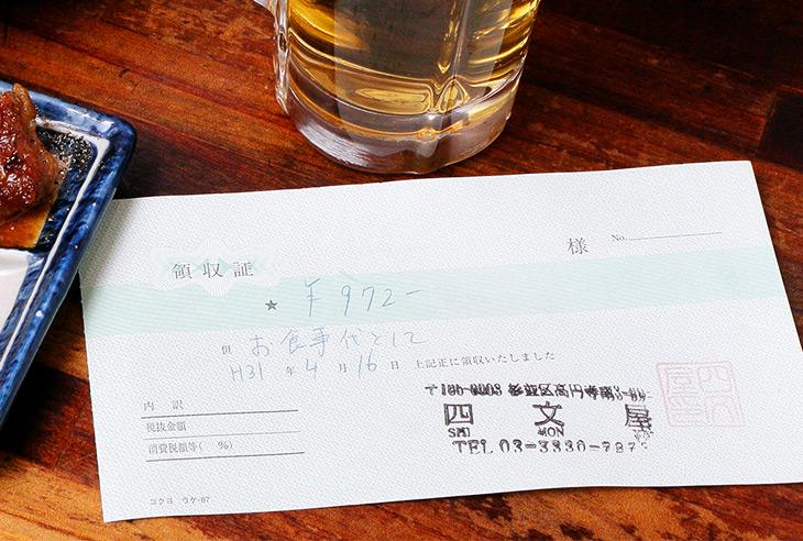 酔っ払っても九九ができれば計算可能? 税抜きだとトータル900円の明朗会計