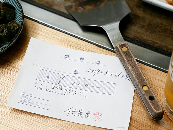 「バリキング」につまみ4品でジャスト1,000円。ボリュームもバリエーションもあって大満足!