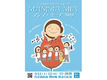 ママの日の白金グルメ祭り「マンマ・ミーア2019」