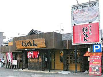 らーめん ほくしん 江戸川大杉店 外観