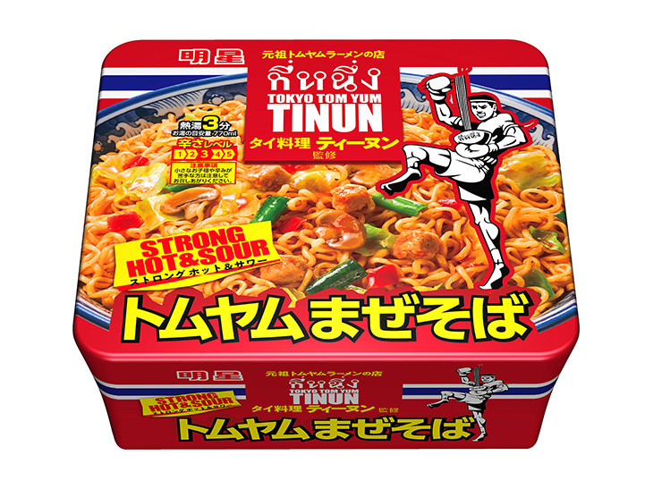 汁がないのに旨い! 人気タイ料理店『ティーヌン』監修「明星 トムヤムまぜそば」が旨い理由