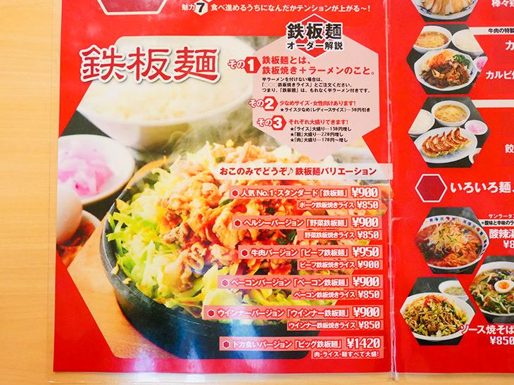 メニュー。「鉄板麺」の魅力、オーダー解説、食べ方などが紹介されている