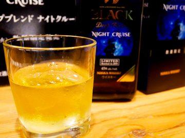ロックで飲むためのウイスキー。数量限定「ブラックニッカ ディープブレンド ナイトクルーズ」の魅力とは?