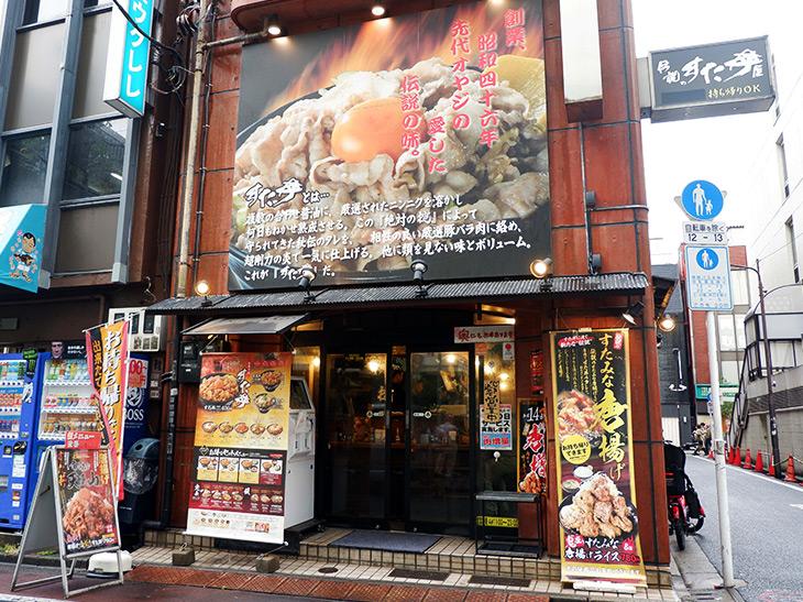伝説のすた丼屋・お茶の水店。学生でにぎわう街の一角にあります