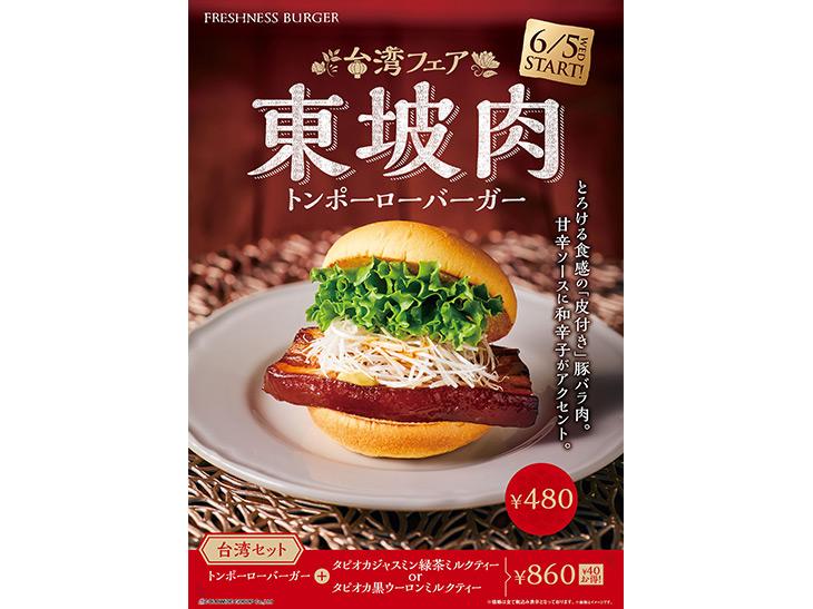 トンポーローバーガー(単品480円、タピオカドリンクのセット860円)