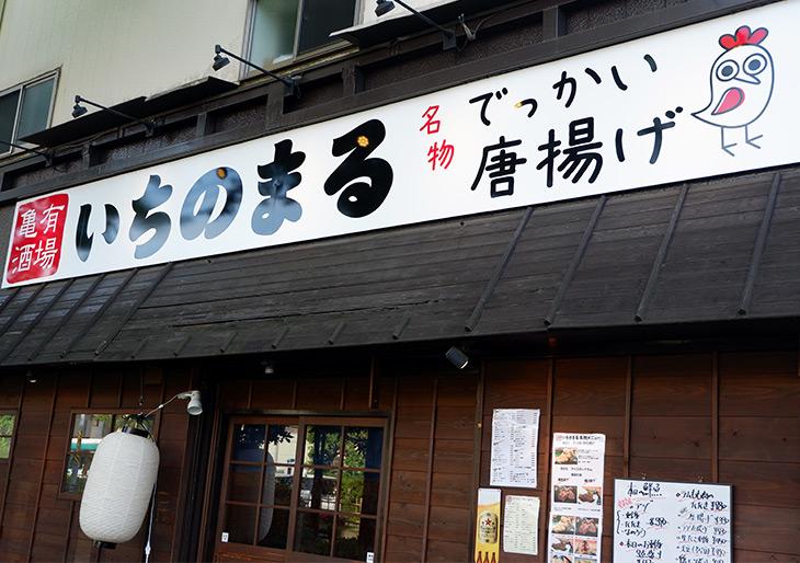 JR亀有駅南口から徒歩で6~7分にあるお店