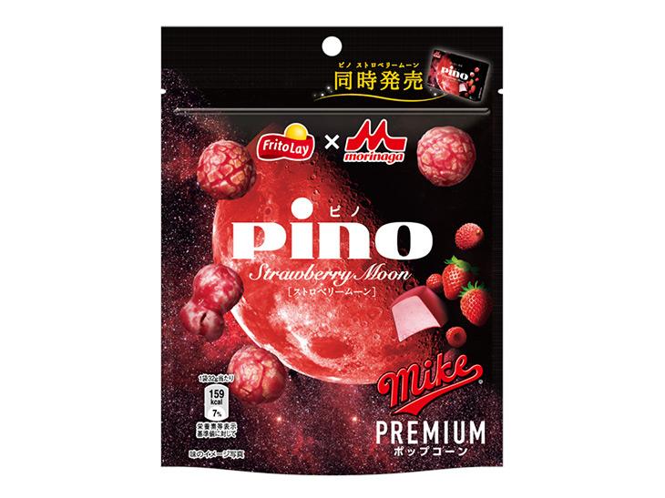 ピノとマイクポップコーンがコラボ! 「ピノ ストロベリームーン味」が登場