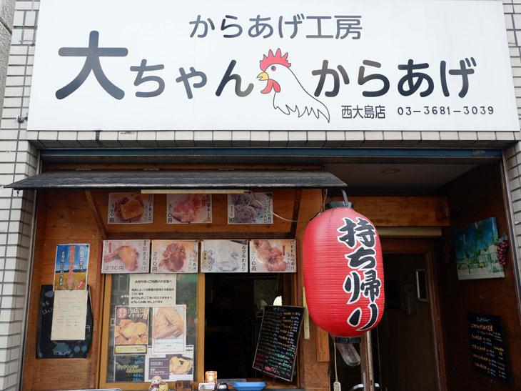 都営新宿線・西大島駅からすぐのお店。からあげは近所の人にも好評