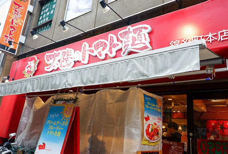 錦糸町駅から徒歩7〜8分の本店。太陽のトマト麺発祥の店です