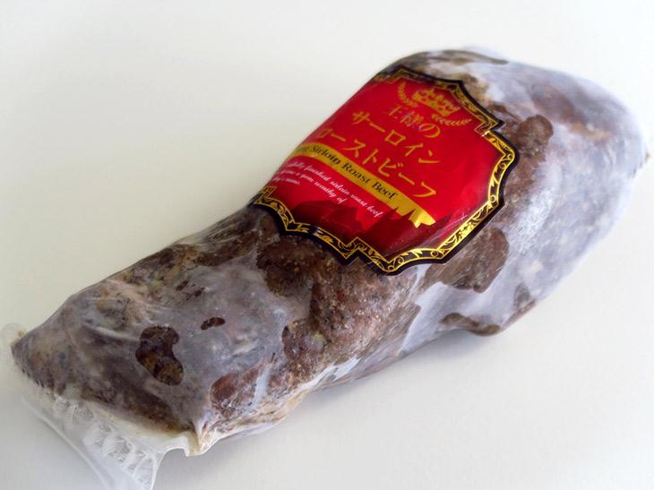 カナダビーフ館の「王様のサーロインローストビーフ」(7,450円・税込)は900g~1kgの大ボリューム