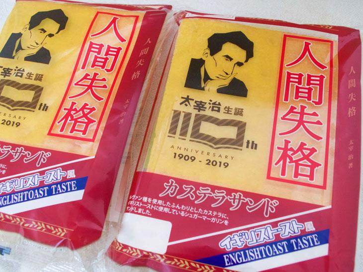 人間失格がパンに! 青森県民のソウルフード「工藤パン」の限定太宰治パンが面白い
