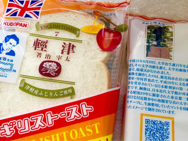 「太宰治生誕110年記念パン」のパッケージ裏面にはそれぞれ太宰にまつわるスポットなどが紹介されている