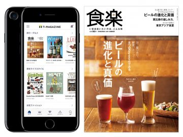 『食楽』も読める! 業界最大級の月額定額制雑誌読み放題サービス「T-MAGAZINE」の魅力とは?