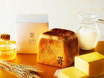 完全予約制! 高級食パン専門店『嵜本』の「北海道美瑛プレミアム食パン」の魅力とは?
